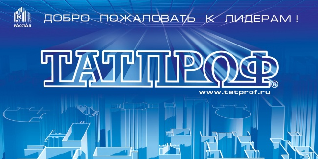 ТАТПРОФ